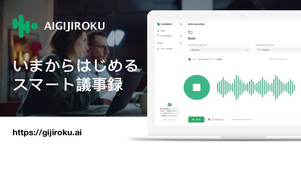 【オルツ社主催】実践!AI GIJIROKUの使い方講座とビジネス活用ウェビナー