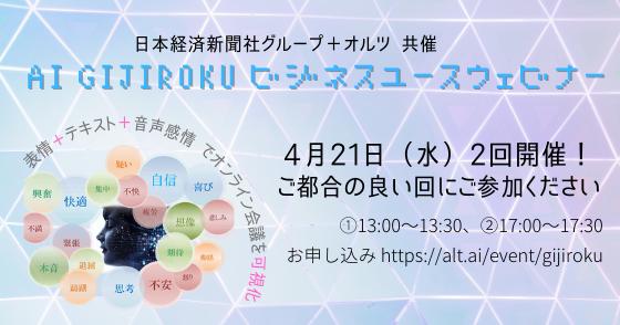 日本経済新聞社グループ共催Webinar