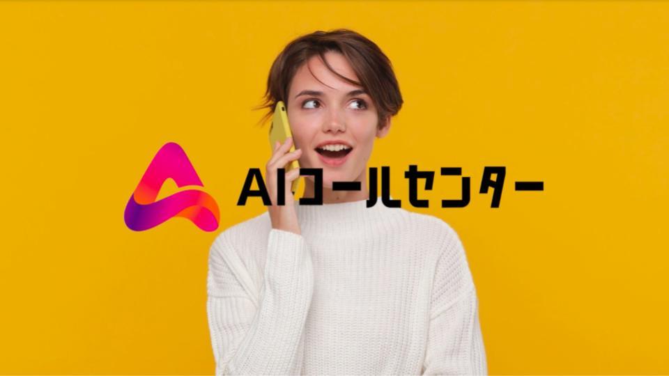 【オンラインハンズオン】AIコールセンタービジネス活用ウェビナー!