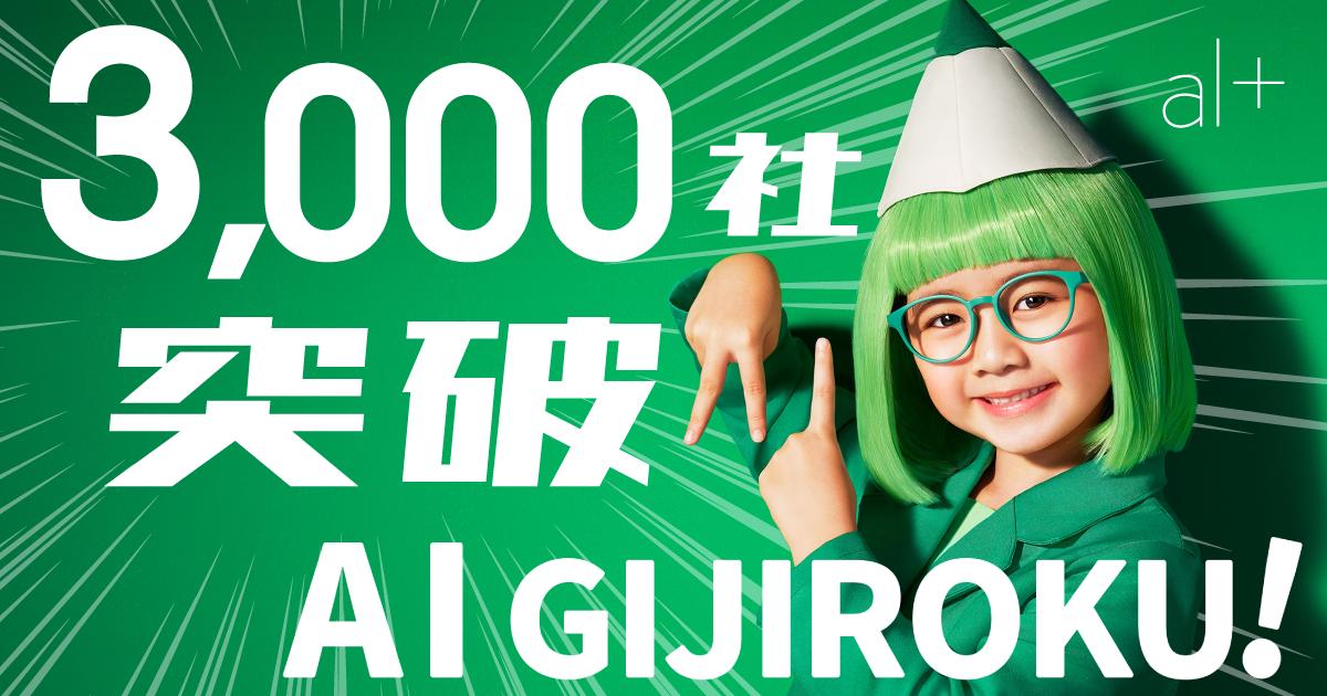 10/26  AI GIJIROKUの使い方徹底解説ウェビナー! 「よくいただくご質問・疑問にお答えします!」 (初心者向けウェビナー)