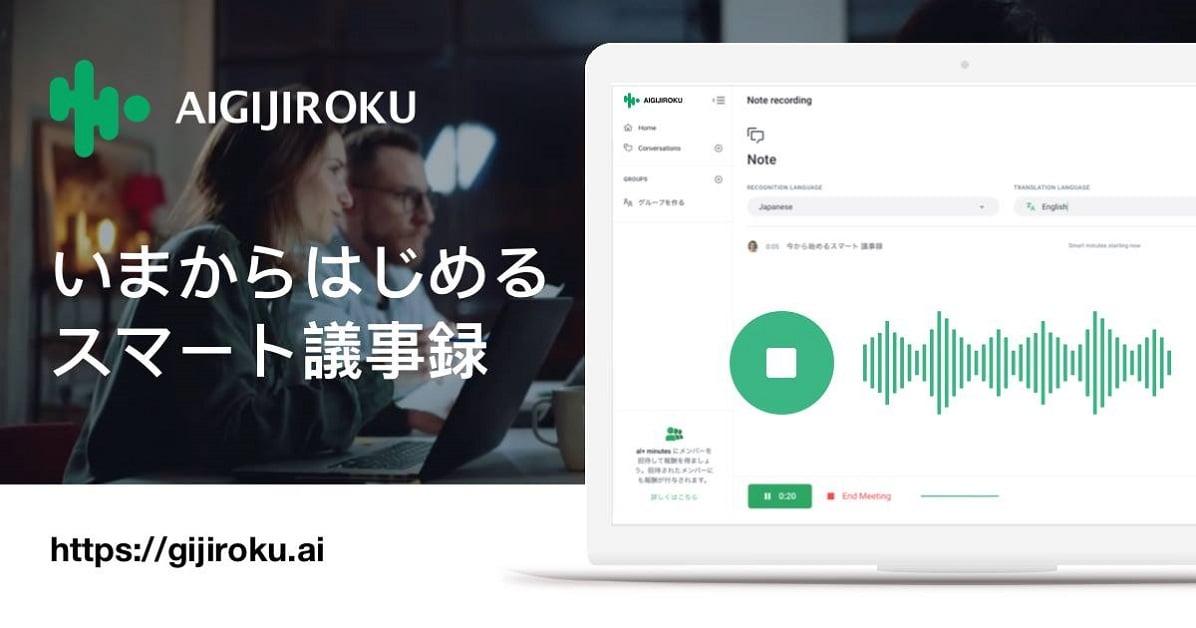 【プロトコーポレーション x オルツ共催】AI GIJIROKUビジネス活用ウェビナー
