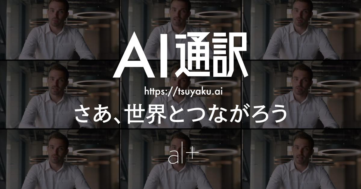 オルツ新サービス(AI通訳) 発表イベント