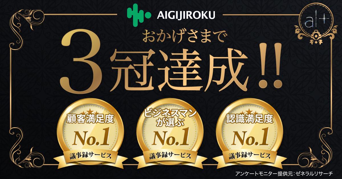 AI GIJIROKU 初心者向け使い方講座