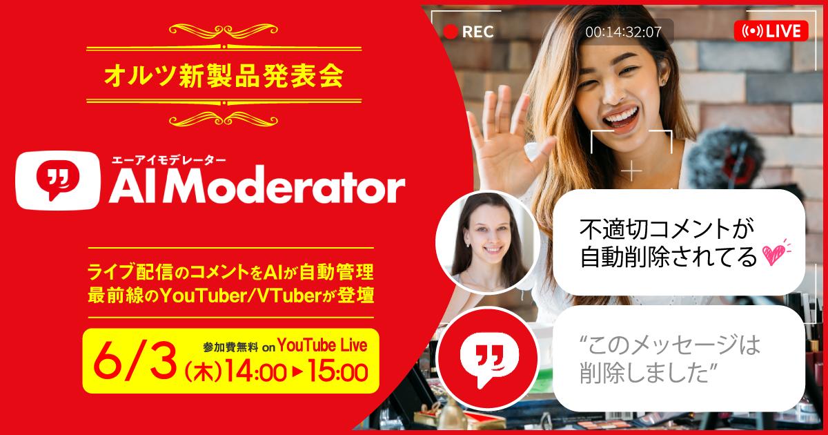 「AI モデレーター」リリースイベント