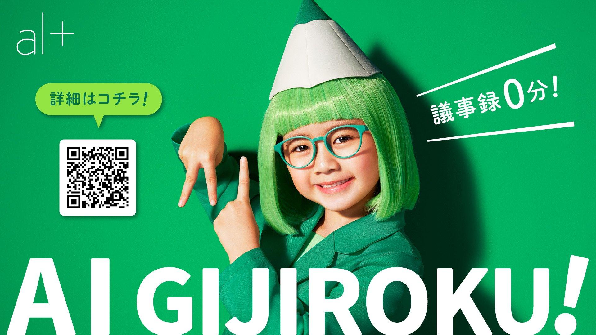 11.4【特別参加特典:1ヶ月無料トライアル】 AI GIJIROKU音声認識精度向上のコツ大公開ウェビナー!