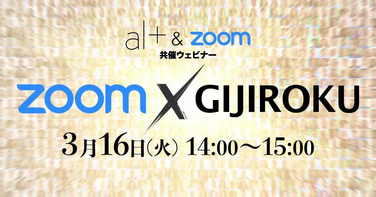 Zoom議事録発表会【alt×Zoom】